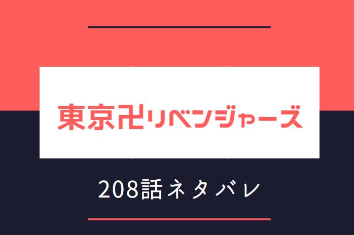 東京卍リベンジャーズ24巻208話のネタバレと感想【3つの勢力が拮抗する時代】