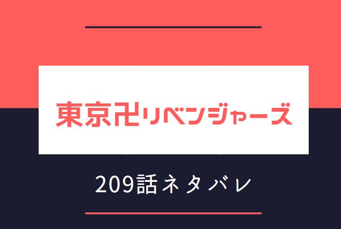 東京卍リベンジャーズ24巻209話のネタバレと感想【巻き込んではいけない!】