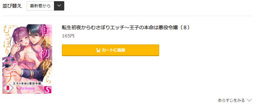 転生初夜からむさぼりエッチ コミック.jp