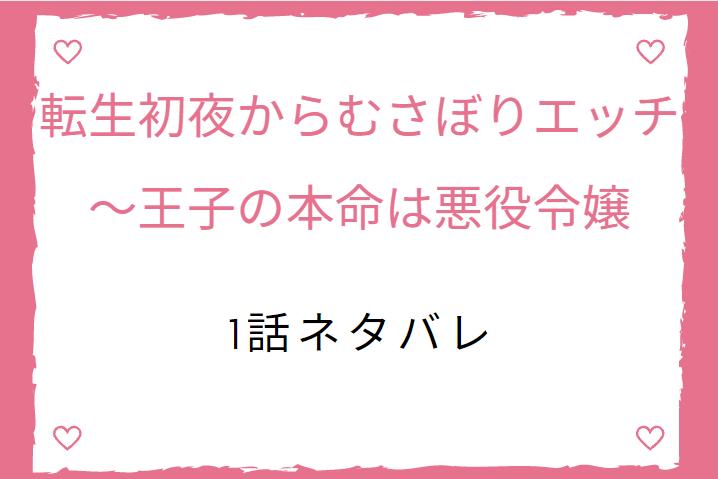 転生初夜からむさぼりエッチ1話のネタバレ・感想【社畜女子、乙女ゲーの世界へ!】