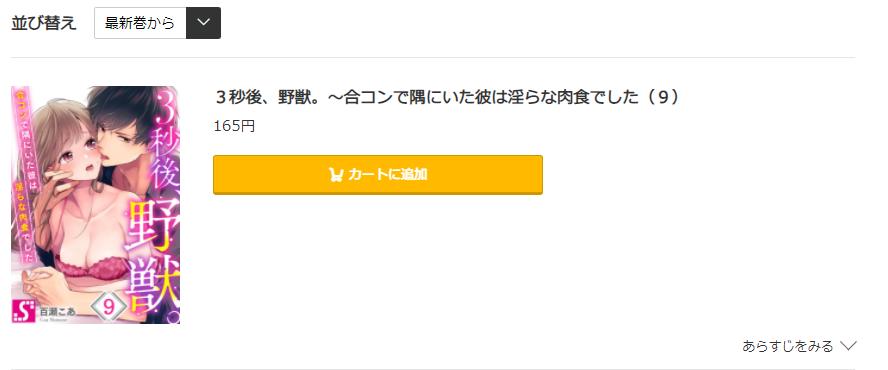 3秒後野獣コミック.jp
