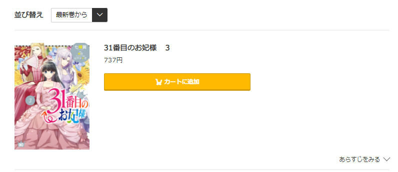 31番目のお妃様 コミック.jp