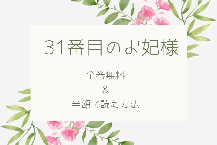 「31番目のお妃様」は全巻無料で読める!?無料&お得に漫画を読む⽅法を調査!