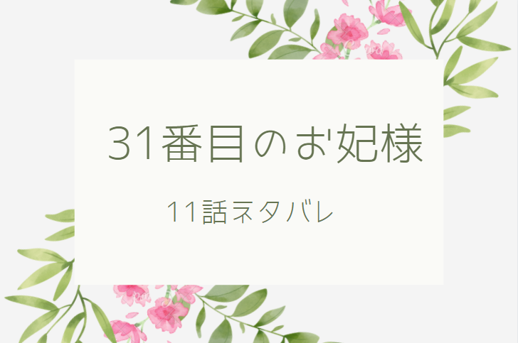 31番目のお妃様 3巻11話のネタバレと感想【ついに始まる妃教育】