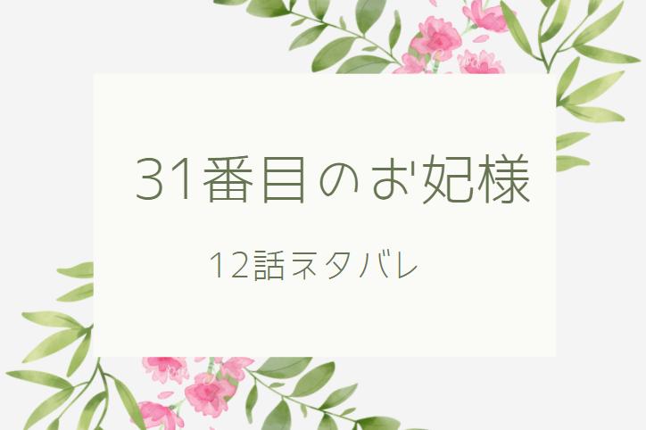 31番目のお妃様12