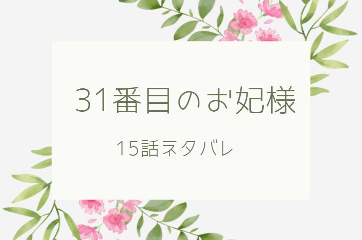 31番目のお妃様 3巻15話のネタバレと感想【いよいよ始まる女の戦い】