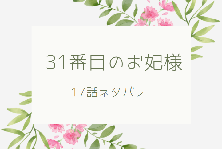 31番目のお妃様 3巻17話のネタバレと感想【毒のお茶会】