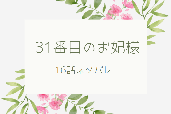 31番目のお妃様 3巻16話のネタバレと感想【毒の小瓶】