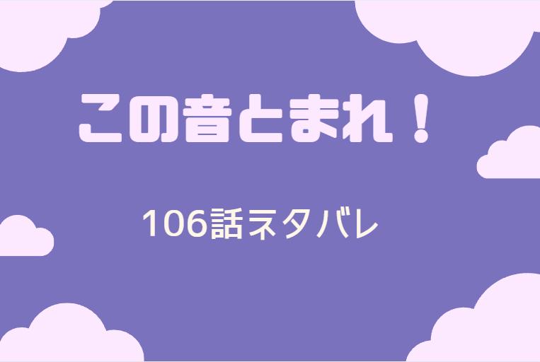 この音とまれ!最新話26巻106話のネタバレと感想【幸せへの選択】