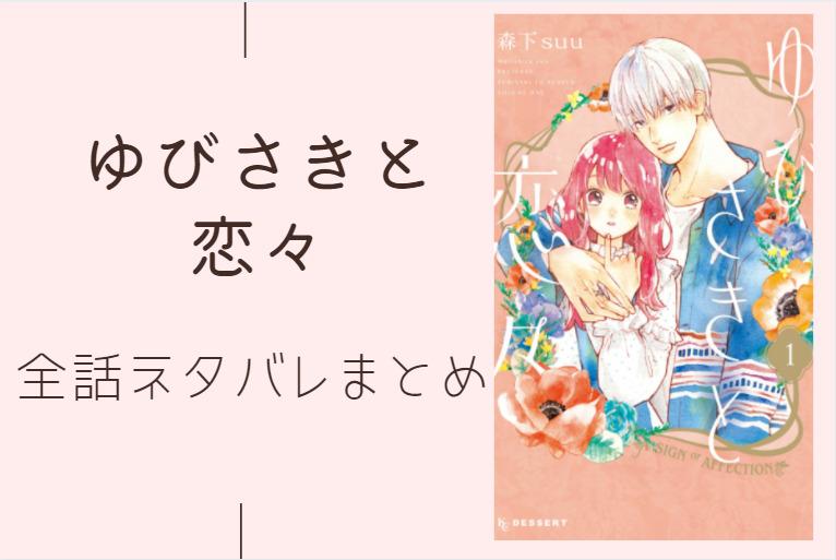 「ゆびさきと恋々」全巻ネタバレまとめ|最新話から最終回まで随時更新!