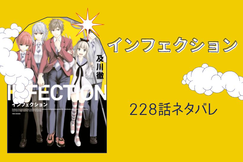 インフェクション25巻228話ネタバレと感想【強敵たちが更にパワーアップ!?】