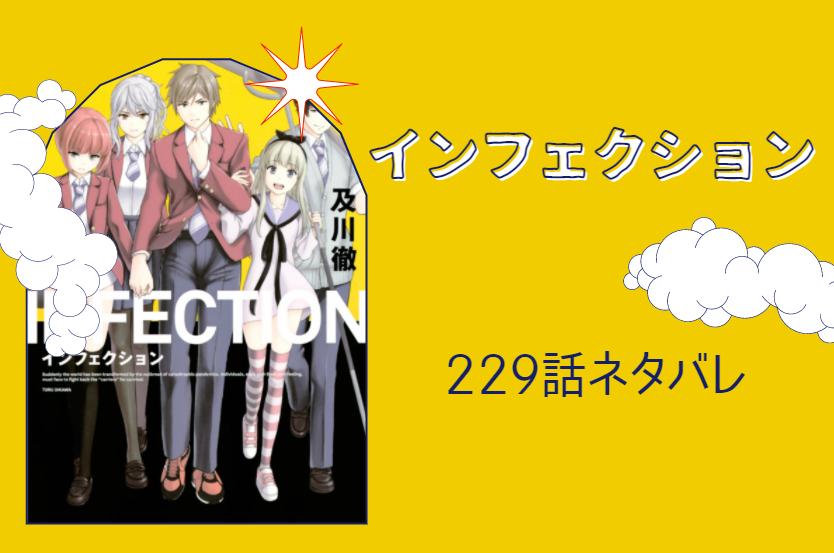 インフェクション25巻229話ネタバレと感想【新たなピンチに対してどう戦う?】