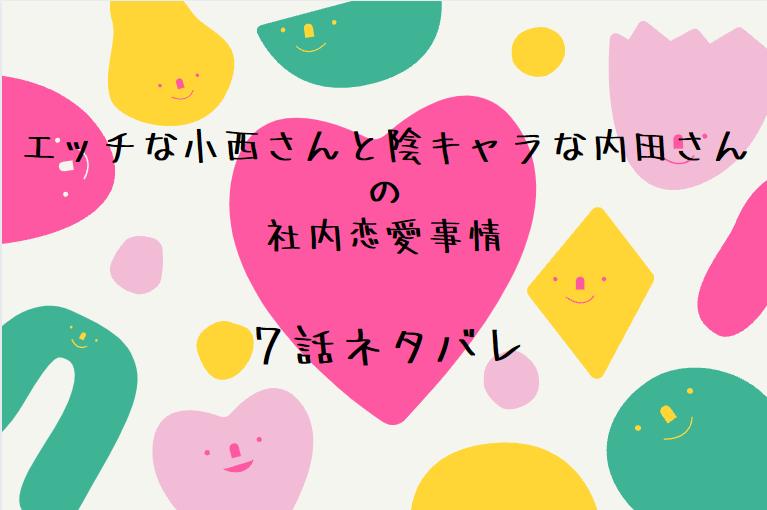 7話ネタバレ「エッチな小西さんと陰キャラな内田さんの社内恋愛事情」内田くんを想像しただけで…