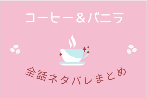 「コーヒー&バニラ」全巻ネタバレまとめ|最新話から最終回まで随時更新!