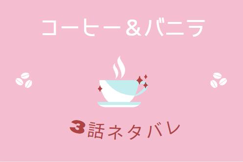 コーヒー&バニラ3