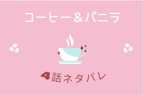 コーヒー&バニラ1巻4話のネタバレ・感想【初デート&エスパー】