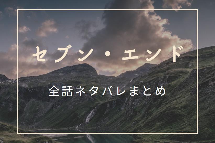 「セブン・エンド」全話ネタバレまとめ 最新話から最終回まで随時更新!