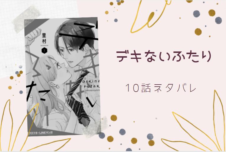 デキないふたり2巻10話のネタバレと感想【恋心】無視を続ける黒瀬