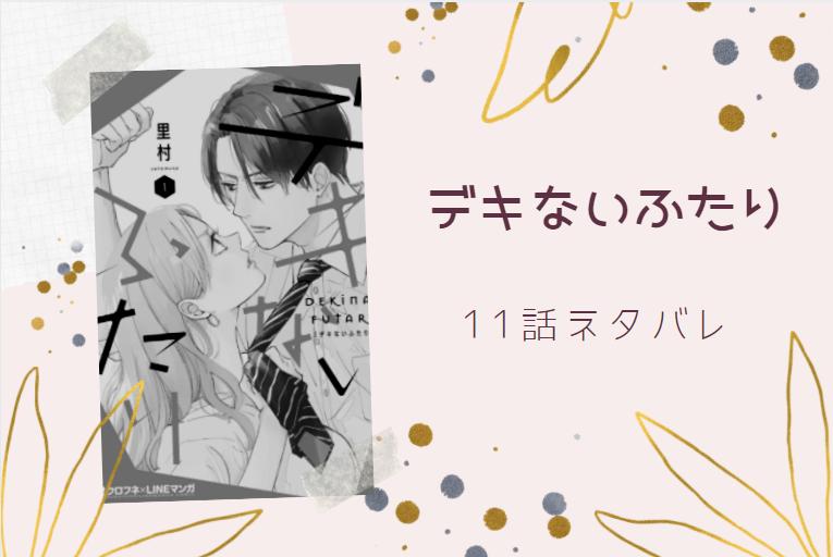 デキないふたり2巻11話のネタバレと感想【悋気(リンキ)】金城の宣戦布告