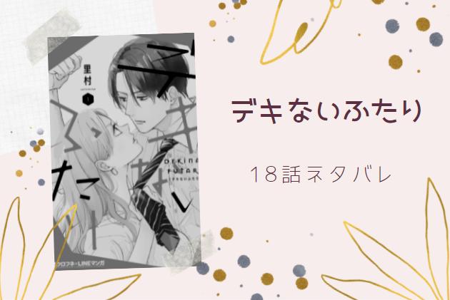 デキないふたり3巻18話のネタバレと感想【黒瀬の元カノ】