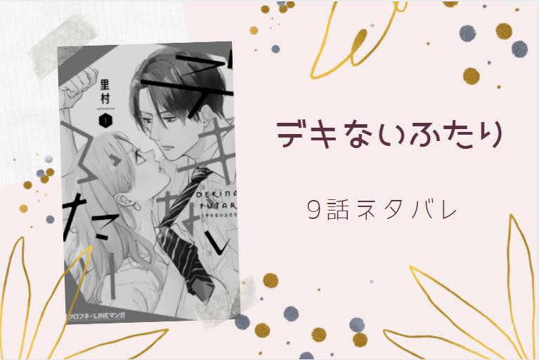 デキないふたり2巻9話のネタバレと感想【変化】日曜日のデート