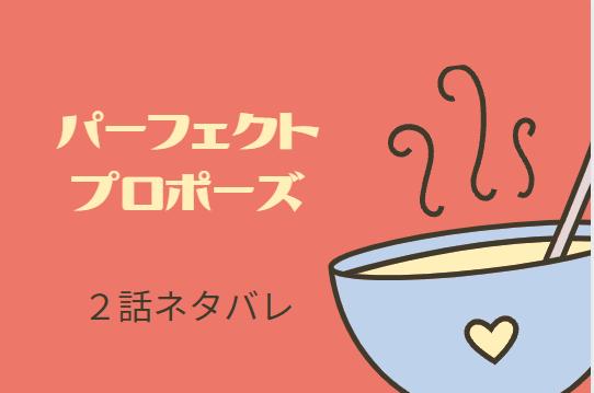 パーフェクトプロポーズ2話ネタバレと感想【約束】