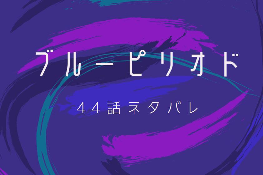 ブルーピリオド11巻44話ネタバレと感想【それぞれの目に映る色】