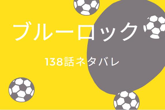 ブルーロック16巻138話のネタバレと感想【一心同体】チームの熱