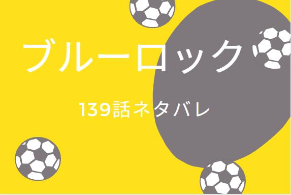 ブルーロック16巻139話のネタバレと感想【シンクロ】次のステージ
