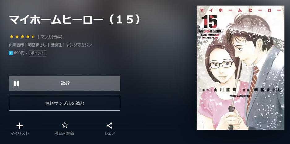 マイホームヒーロー U-NEXT
