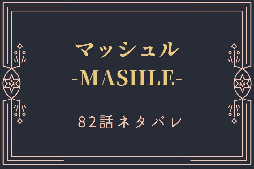 マッシュル-82