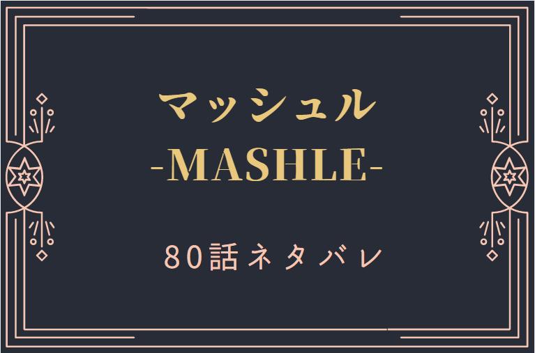 マッシュル9巻80話のネタバレと感想【ヴァルキスの要注意人物】