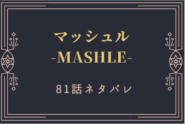 マッシュル10巻81話のネタバレと感想【レモンの演説】