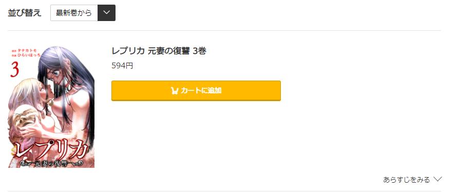 レプリカ 元妻の復讐 コミック.jp