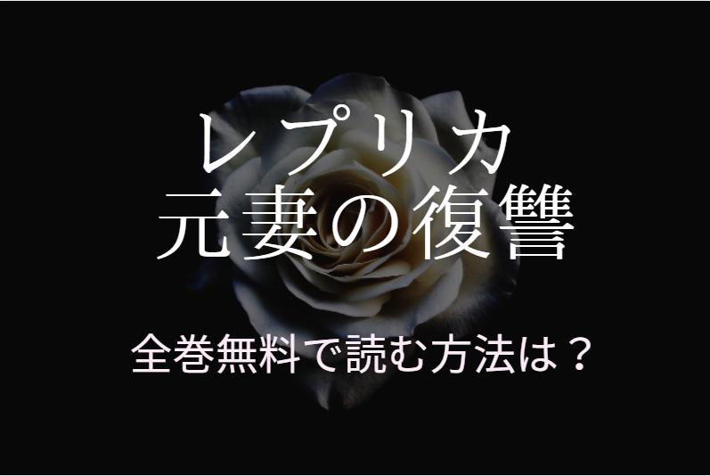 「レプリカ元妻の復讐」は全巻無料で読める!?無料&お得に漫画を読む⽅法を調査!