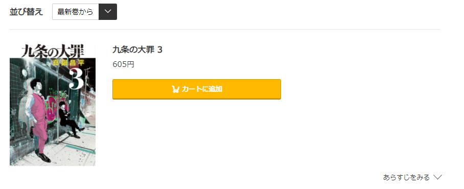 九条の大罪 コミック.jp