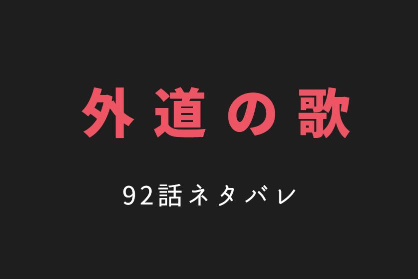 外道の歌12巻92話ネタバレと感想【渋沢処刑と「世名汚死」への接近】