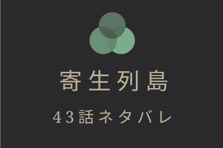 寄生列島43