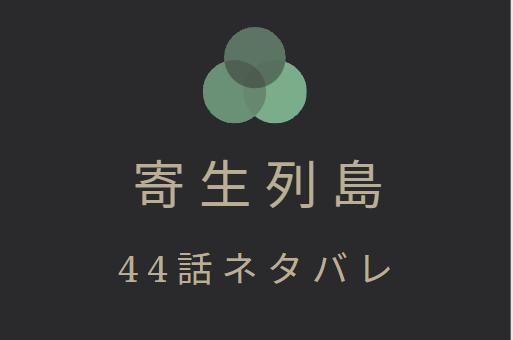 寄生列島44