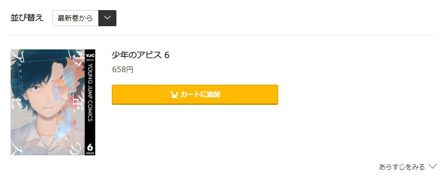 少年のアビス コミック.jp