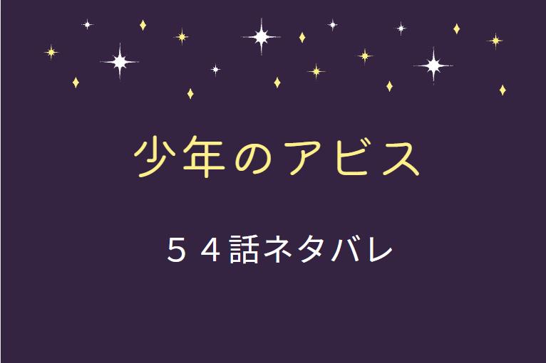 少年のアビス6巻54話のネタバレと感想【茶番】家に帰ってきた令児