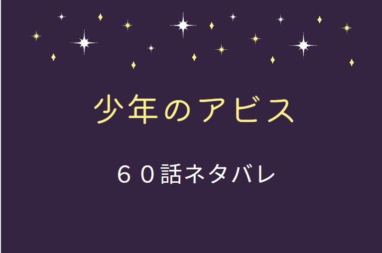 少年のアビス7巻60話のネタバレと感想【令児の本性】