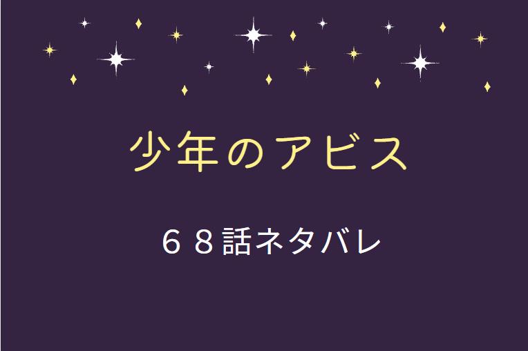 少年のアビス8巻68話のネタバレと感想【墓守の告白】玄の本心