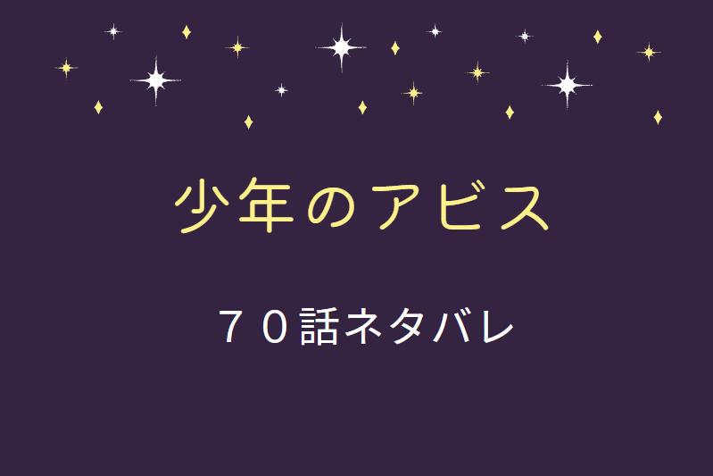 少年のアビス8巻70話のネタバレと感想【事件のその後】