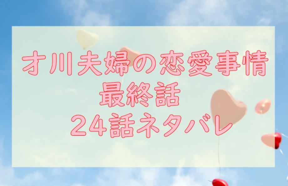 才川夫妻の恋愛事情 24話のネタバレと感想【最高の幸せ】