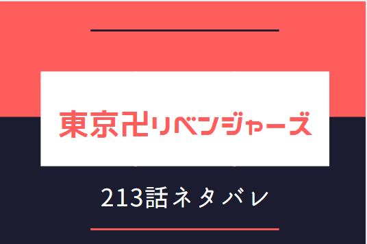 東京卍リベンジャーズ24巻213話のネタバレと感想【初代黒龍創設メンバー】