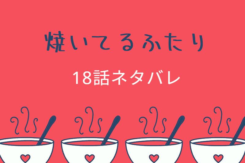 焼いてるふたり3巻18話のネタバレと感想【千尋の父親が浜松に?】