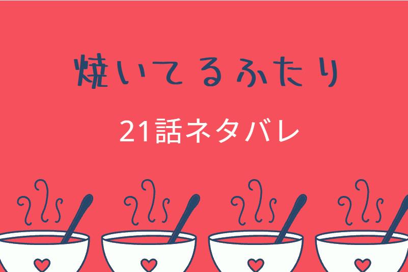 焼いてるふたり3巻21話のネタバレと感想【最高の休日】
