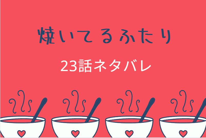 焼いてるふたり3巻23話のネタバレと感想【浜松のうなぎ】