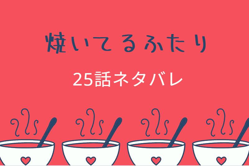 焼いてるふたり3巻25話のネタバレと感想【家へと帰る道】
